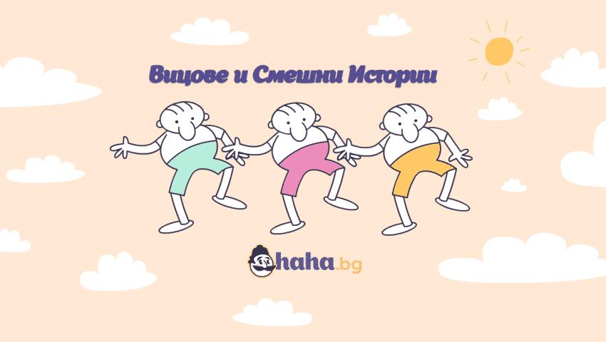 Haha.bg – Социална мрежа за смешни вицове и истории