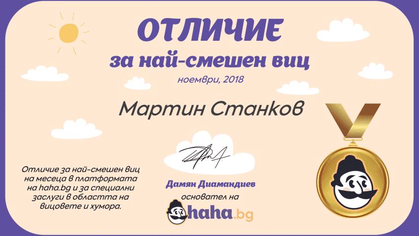 Мартин Станков – трикратният победител на haha.bg