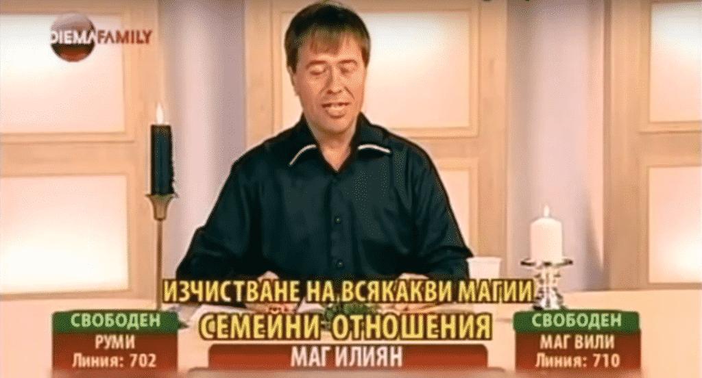 Вълшебник Илиян по Езо ТВ - Диема Фемили