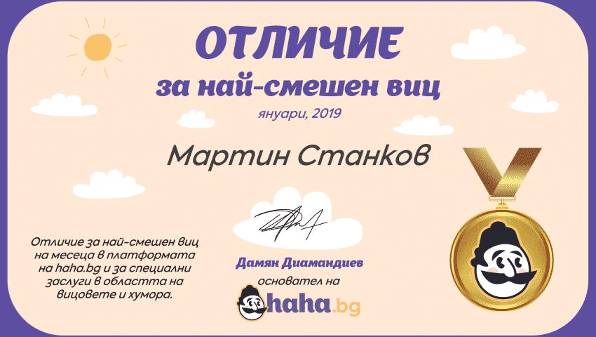 Четирикратен победител в haha.bg – Мартин Станков