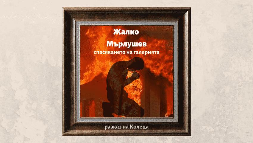 Жалко Мърлушев – Спасяването на галерията
