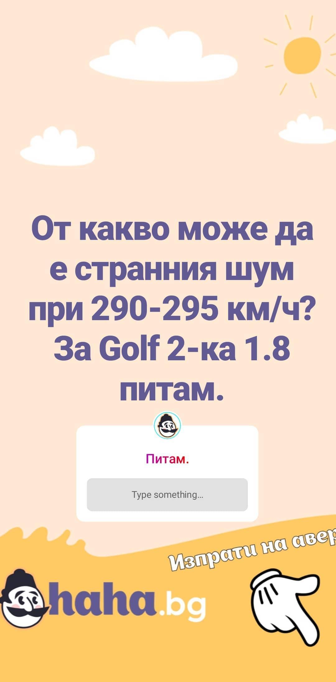 Голф 2 шум при 290 км/ч