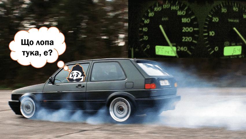 Голф 2 издава странен шум при 290-295 км/ч
