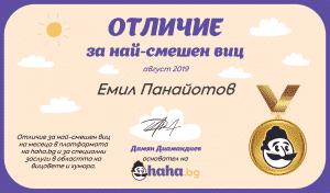 Емил Панайотов - Сертификат за най-смешен виц август 2019
