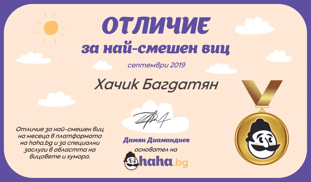 sertifikat - hachik bagdatyan