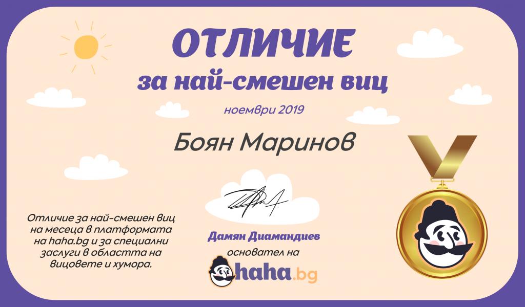сертификат най-смешен виц ноември 2019