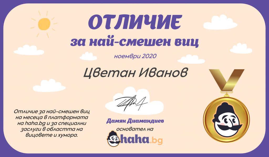 сертификат за най-смешен виц през месец ноември на Цветан Иванов