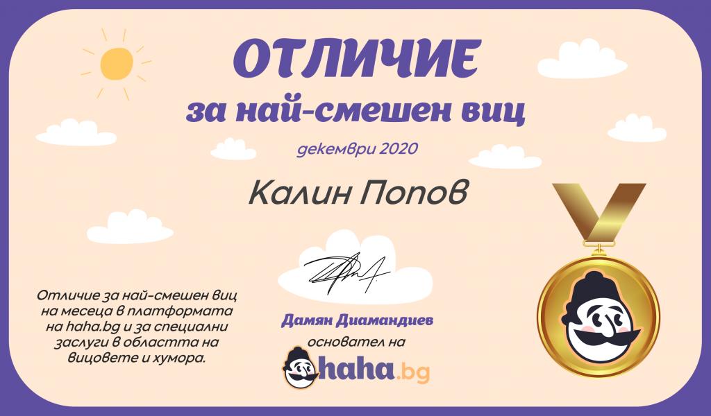 сертификат за най-смешен виц през месец Декември на Калин Попов