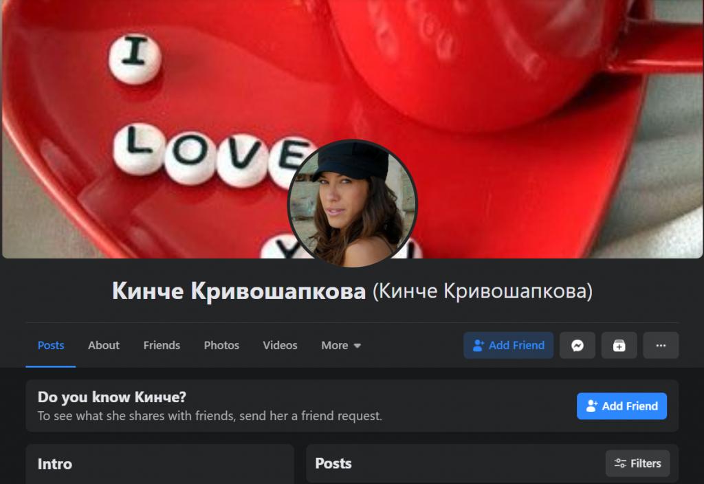Фейсбук профил на Кинче Кривошапкова - едно от най-смешните български имена