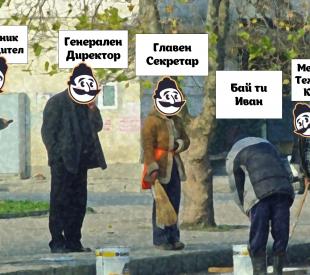 """""""Типично по български!"""" – най-българските неща"""